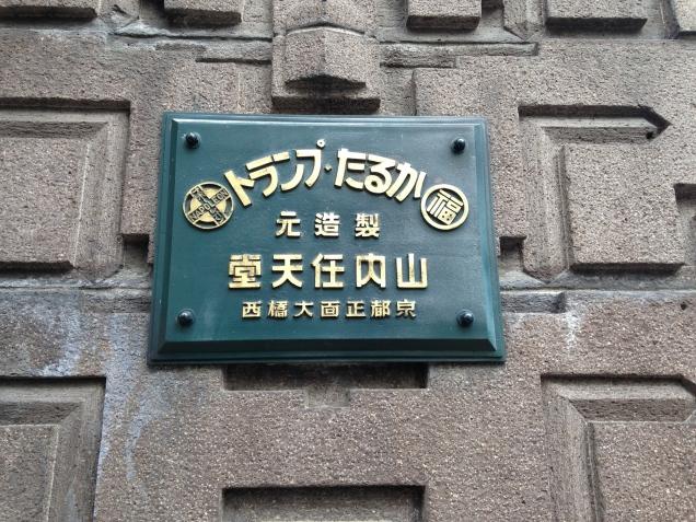 KyotoNintendo_0004