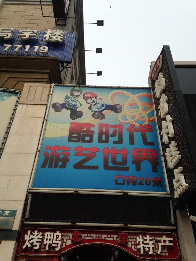 ChinaGames_6297
